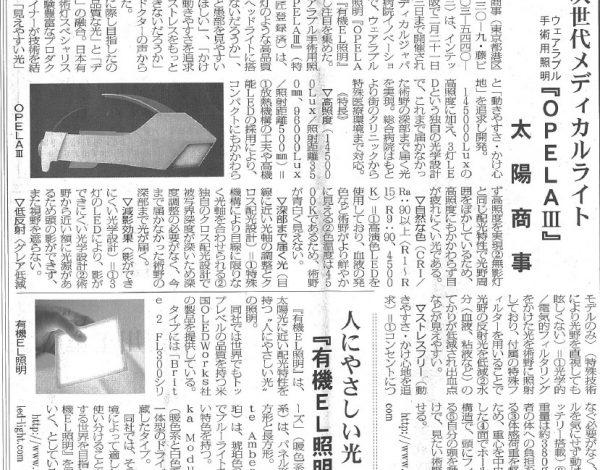 工業技術新聞180320